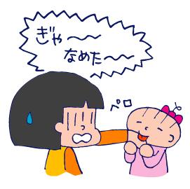 双子を授かっちゃいましたヨ☆-0115ネコ03