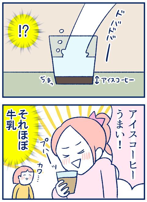 アイスコーヒー02