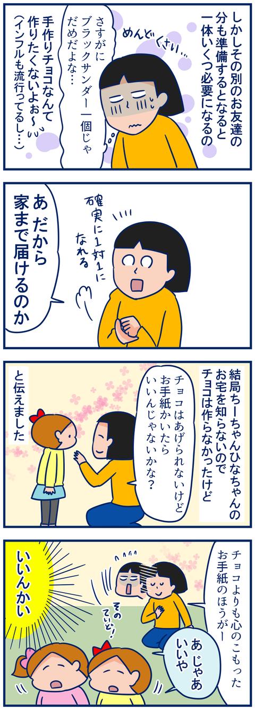 バレンタイン02