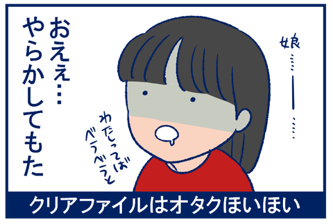 クリアファイル04