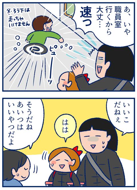 捻挫初日02