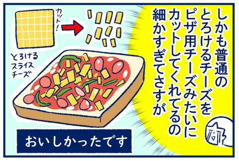 ピザトースト03