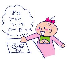 双子を授かっちゃいましたヨ☆-0308ブックブックロー02