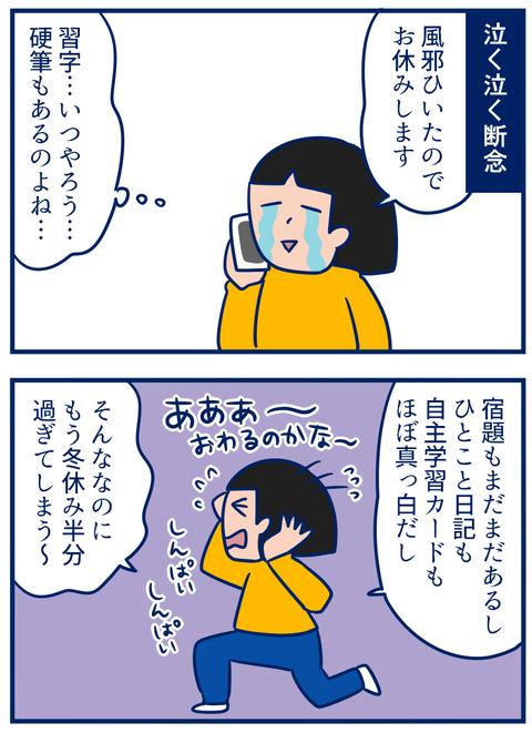 終わらない02