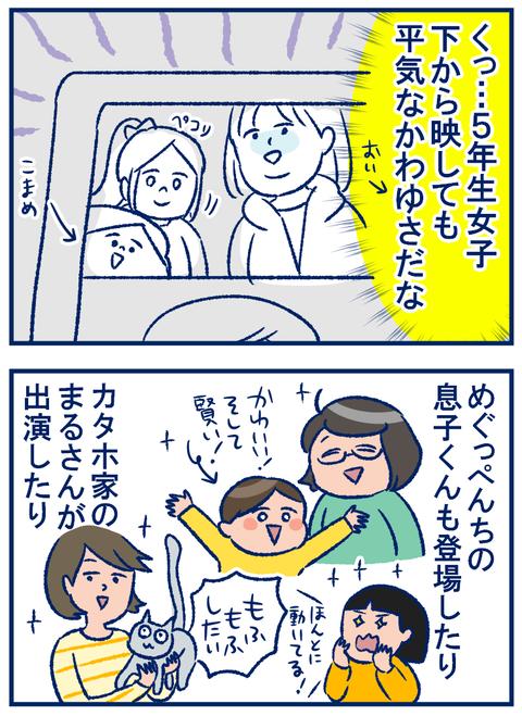 オンラインお茶会03