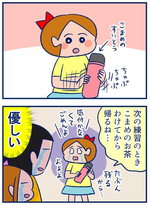 運動会続き02