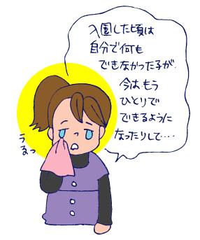 双子を授かっちゃいましたヨ☆-0223懇談会03