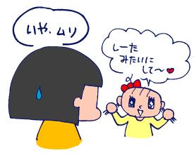 双子を授かっちゃいましたヨ☆-1230みつあみ04
