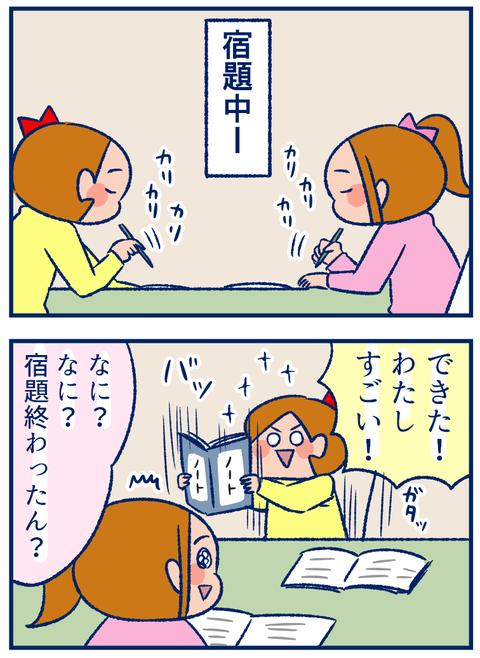 ノート01