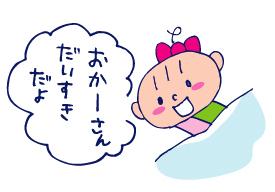 双子を授かっちゃいましたヨ☆-0127大好き02