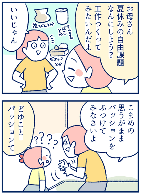 自由課題01