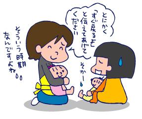双子を授かっちゃいましたヨ☆-0719フキング03