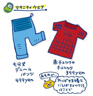 双子を授かっちゃいましたヨ☆-西松屋02