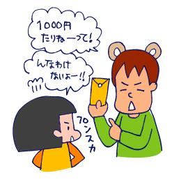 双子を授かっちゃいましたヨ☆-02161000円事件04