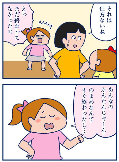 最終日02