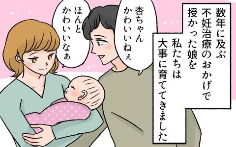 ウーマンエキサイト挿絵01