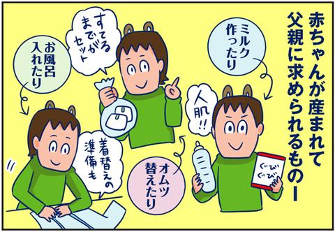 【双子あるある漫画】双子パパに希望することはただひとつ。「そばにいて欲しい」!【元気ママ更新】