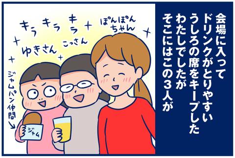 ライブドアブログ大忘年会2017に参加してきたよ②