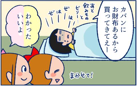 ウーマンエキサイト(体調不良)01