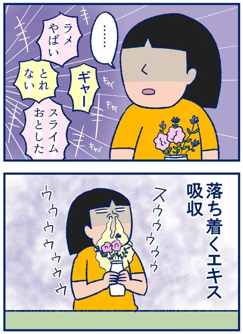 BloomeeLIFE02