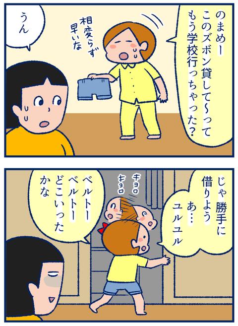体重差02