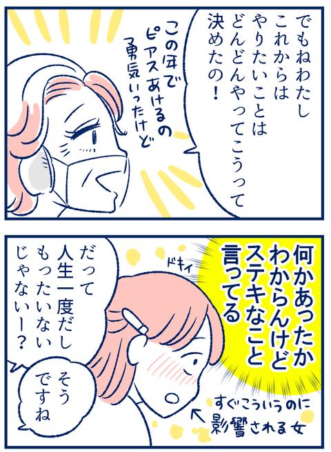 美容室ピアスの人02