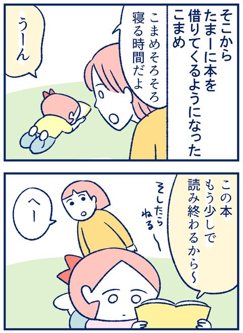 こまめ読書02