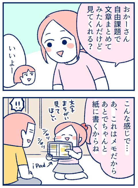 アイパッド01
