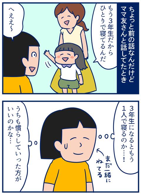 一人寝01