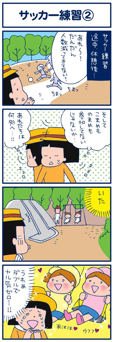 【4コマ】サッカー練習(2)