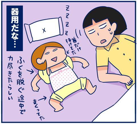 【1コマ】2年生の寝相って