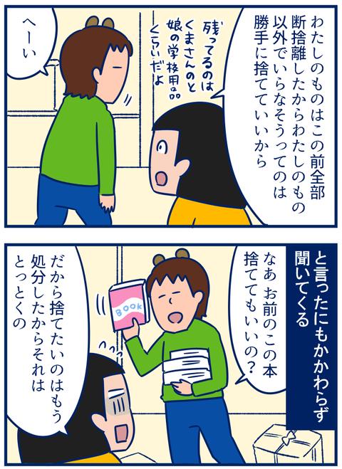作業部屋02