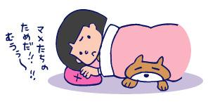 双子を授かっちゃいましたヨ☆-1207寝る01