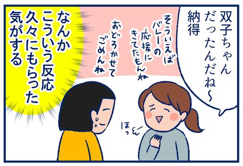 不思議体験03