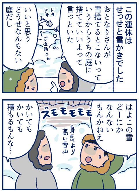 ご近所団結01