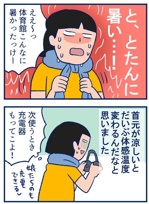 扇風機03
