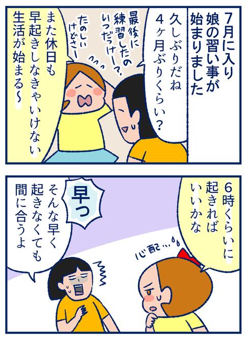 習い事再開01