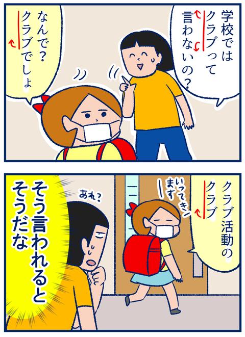 クラブ活動02
