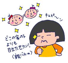 双子を授かっちゃいましたヨ☆-0519写真01