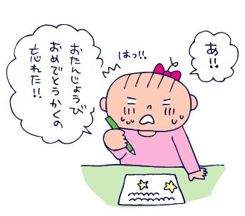 0415お手紙