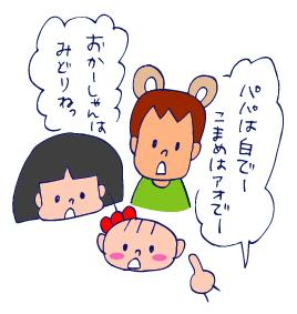 双子を授かっちゃいましたヨ☆-0219色02
