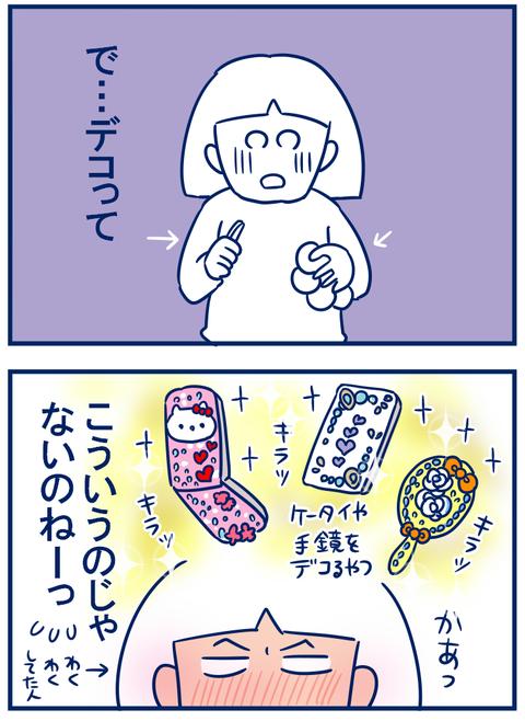 DECO03