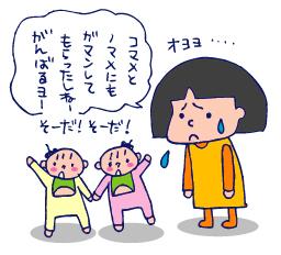 双子を授かっちゃいましたヨ☆-0503腱鞘炎02