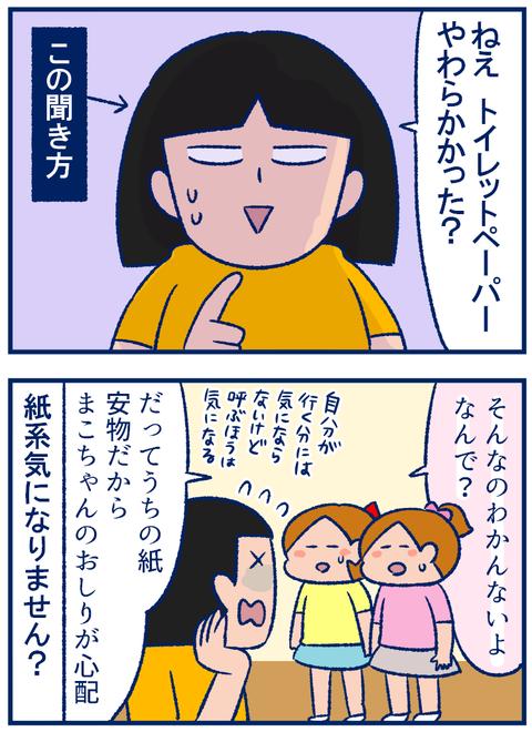 紙事情02