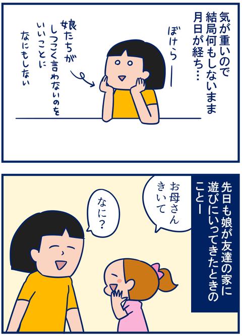 子ども部屋03