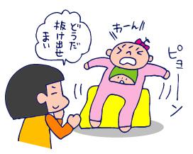 双子を授かっちゃいましたヨ☆-0618バンボ01