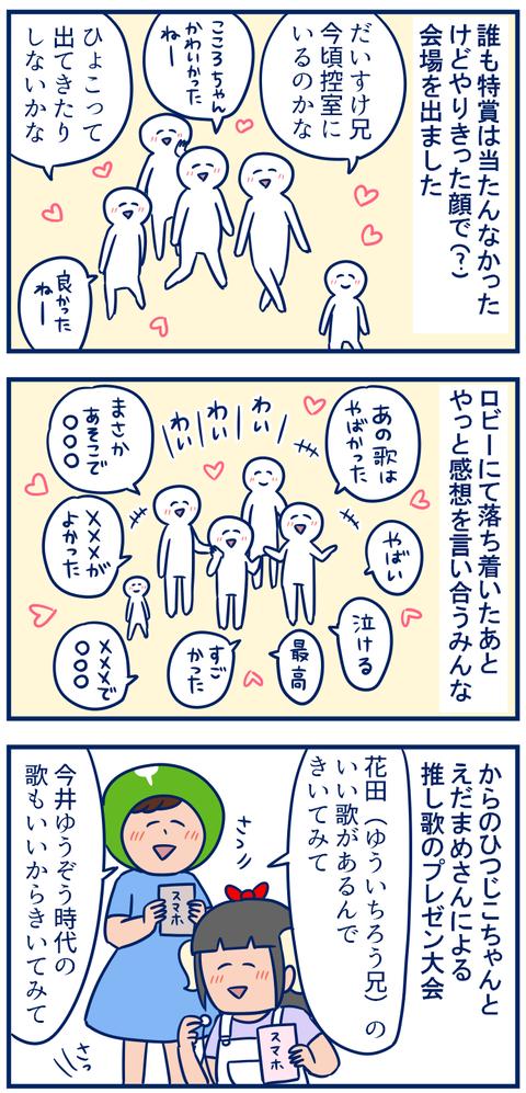 迷作4_2
