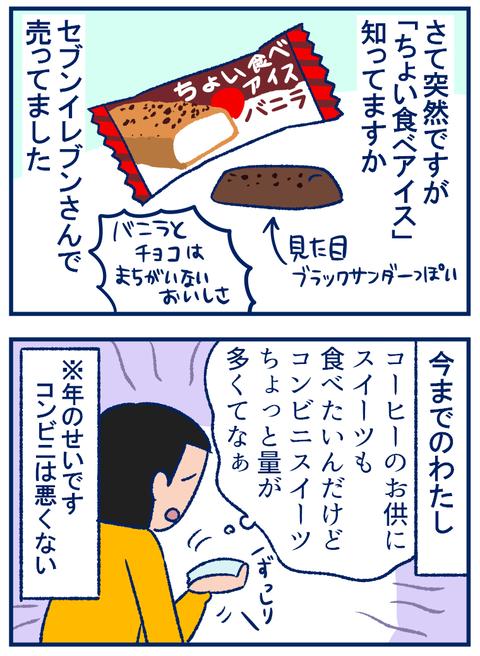 ちょい食べアイス01