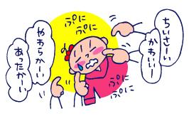 双子を授かっちゃいましたヨ☆-0402公園02