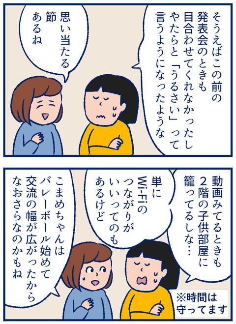 ギャングエイジ03